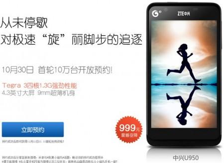 Китай демпингует: 4-ядерный смартфон ZTE за 160 $