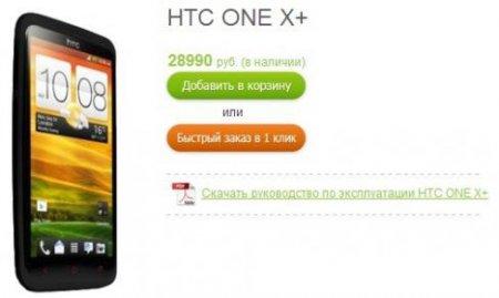 Новые флагманы HTC уже в России