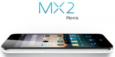 В России начались продажи смартфона Meizu MX2