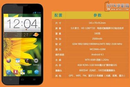 Смартфон ZTE V987, слегка упрощенный вариант тонкой флагманской модели Grand S, оценен в $273