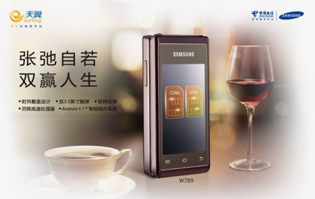 "Samsung официально представила ""раскладушку"" Hennessy с 4-ядерным CPU"
