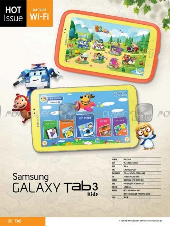 Samsung вскоре представит детский планшет Galaxy Tab 3 Kids (SM-T2105)