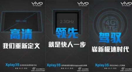 Vivo Xplay 3S может стать первым смартфоном с разрешением экрана 2560x1440 точек