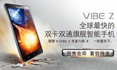 Lenovo представила 5,5-дюймовый смартфон Vibe Z на базе Snapdragon 800