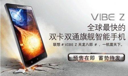 Результаты тестирования флагманского смартфона Lenovo Vibe Z (K910)