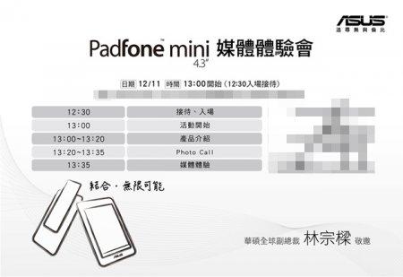 Анонс ASUS PadFone mini состоится 11 декабря