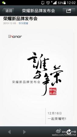 8-ядерный смартфон Huawei Honor 4 представят 16 декабря?